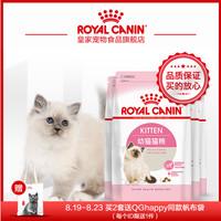 皇家猫粮 幼猫猫粮幼猫粮宠物粮猫粮猫主粮K36/0.4KG*4 28省包邮