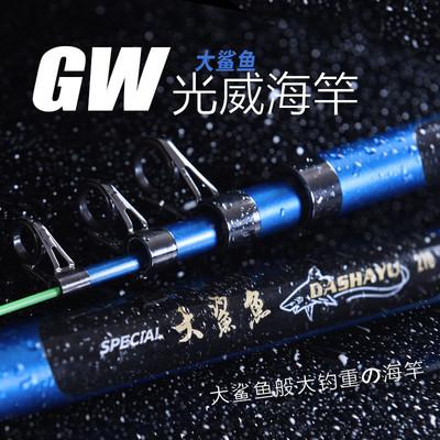光威海竿套装超硬碳素大鲨鱼2.7米钓鱼竿单竿特价远投竿抛杆裸竿