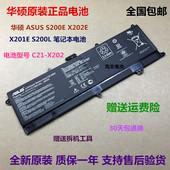 X202 X201E S200E S200L 笔记本电池 X202E 原装 ASUS 华硕 C21图片