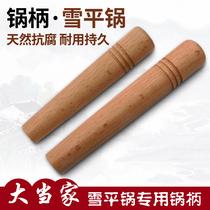 榉木雪平锅锅柄 日式不锈钢吉川奶锅手柄 汤锅煮面小奶锅替换木把