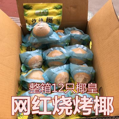 泰国进口烧烤椰子12个装新鲜水果网红椰青椰皇展卉树上矿全国包邮