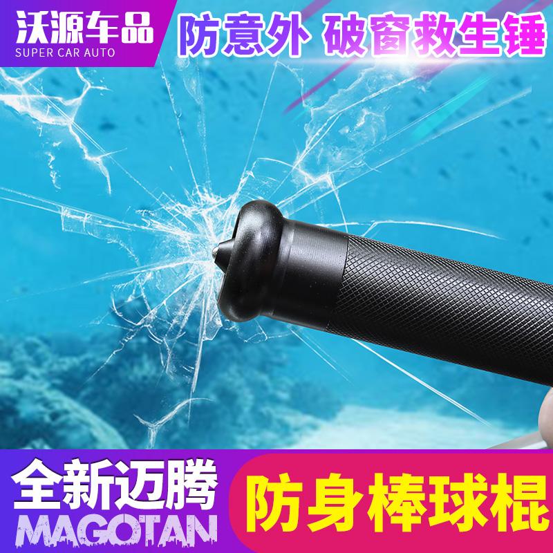 2018款大众18新迈腾B8强光多功能充电手电筒17改装汽车防身手电筒