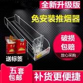 香菸自动推进器推烟器一体式卷烟架子超市便利店烟草展示柜推进器