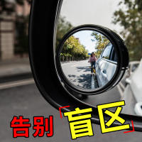 Car rearview mirror small round mirror blind spot 360 degree boundless ultra clear wide angle reflective adjustable high-definition reverse mirror