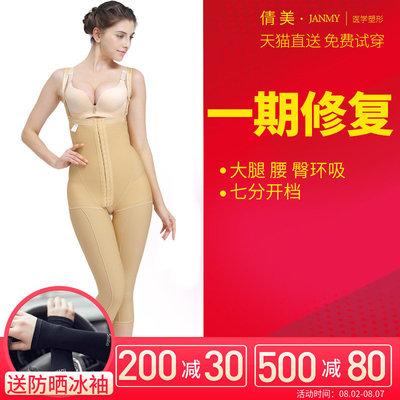 腰腹臀大腿吸脂塑形衣医用全身抽脂高腰收腹裤术后专用连体塑身衣