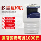 Xerox Color Laser Printer Integrated Office A3 Commercial Composite Copier 2260/7535/3370