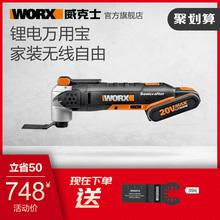 威克士多功能充电万用宝WX678 开槽抛光机切割机打磨木工电动工具