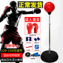 Boxing speed ball reaction ball target training equipment tumbler boxing sandbag vertical domestic boxing ball