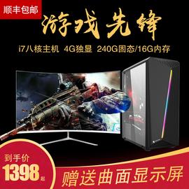 办公游戏台式电脑全新组装i5/i7全套游戏电脑主机DYI高配LOL吃鸡图片