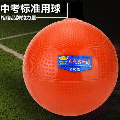 中考充气实心球2KG中小学考试训练用2公斤男女橡胶铅球小学生1kg