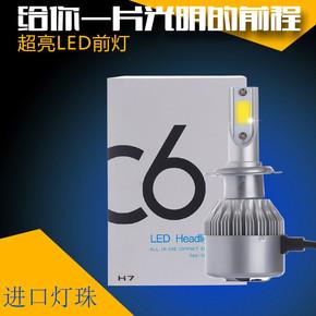 C6 汽车LED灯泡 H7  H1  H4大灯  防尘罩 改装远光灯 近光灯超亮