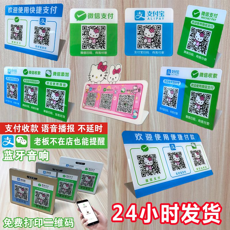 微信二维码付牌标识商家码收款二维码牌子付宝收钱扫一扫