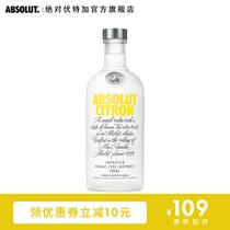 烈酒基酒鸡尾酒瑞典进口洋酒700ml伏特加柑橘味Absolut