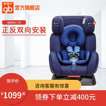 好孩子7系高速儿童安全座椅0-7岁婴儿宝宝新生儿CS729/CS739