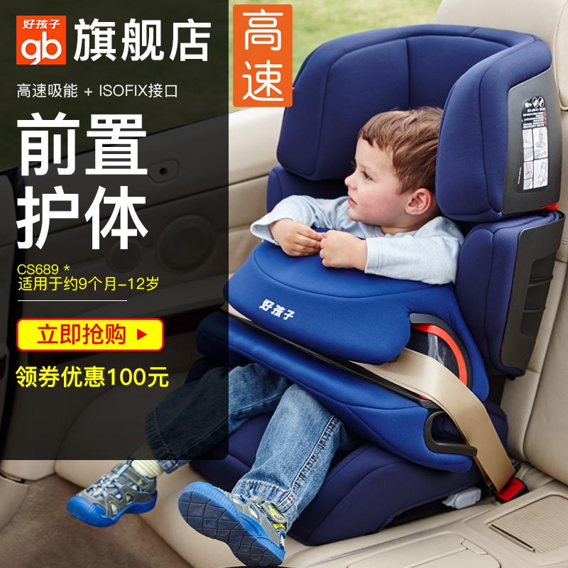 儿童安全座椅前置护体