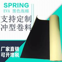EVA black single-sided sponge Office supplies car shockproof moisture-proof non-absorbent non-marking viscose seal