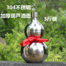 304 stainless steel to thicken the gourd hip three catties outdoor carry home wine bottle wine barrel kettle