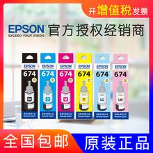 ㊣【天猫正品】EPSON原装爱普生674打印机墨水六色6色 L801 L805 L810 L850 L1800 T674 805彩色喷墨连供R330