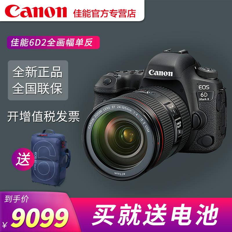 Canon佳能6D2全画幅高清旅游专业数码照相机男女单反机单机摄影机