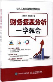 财务报表分析一学就会 财报一学就会  看懂资产负债表 利润表 现金流量表 学习知识关于有关财务方面的书籍 财务类书籍