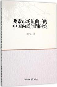 要素市场扭曲下的中国内需问题研究  正版 经济书籍类 知识学习的阅读书 有关于的关于有关方面学习了解知识