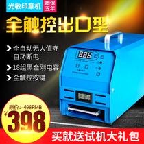 刻章机光敏印章机器激光刻字机全触控智能全自动刻印机曝光机