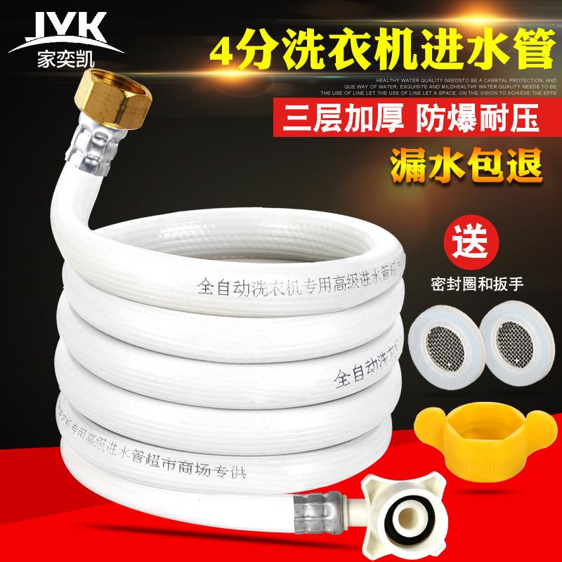 4分全自动洗衣机管进水管注水接水管水管上水软管通用加长延长管
