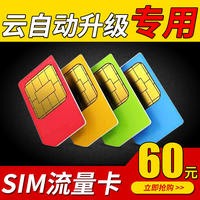 Cloud electronic dog flow card unlimited speed package annual recharge renewal conqueror dedicated