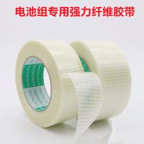 All kinds of battery pack mesh fiber tape Stripe strong fiber adhesive aerial model tape bundled fixed 20mm