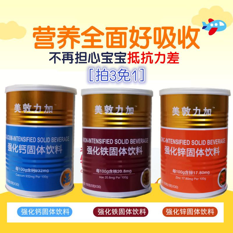 美敦力加 强化钙铁锌固体饮料 强化钙 强化锌 强化铁 补充钙铁锌