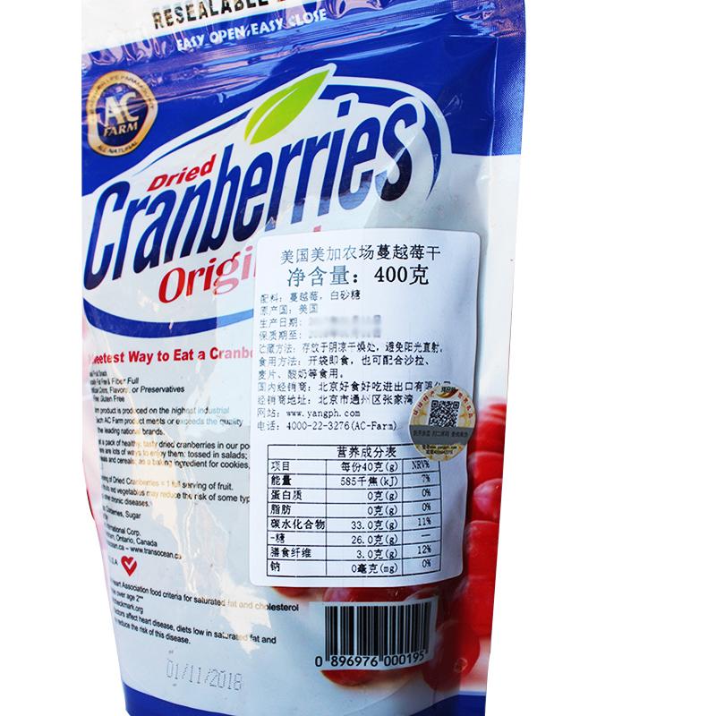 美国进口蔓越莓梅干水果干果脯蜜饯零食曼越梅干曲奇饼干烘焙原料