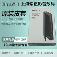 Sony/Sony NW-ZX300A original leather case ZX300A film CKL-NWZX300 leather case