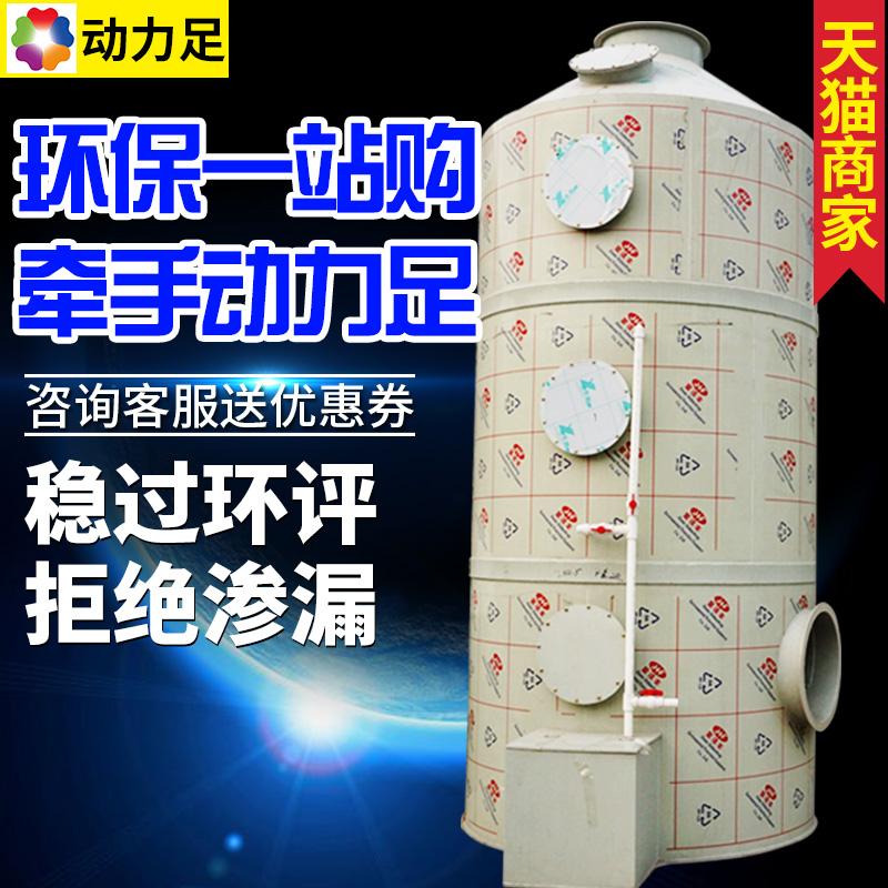 pp喷淋塔废气处理设备净化塔除尘除雾器酸雾塔工业环保型喷淋塔