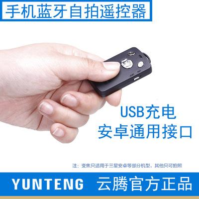 安卓手机蓝牙遥控器