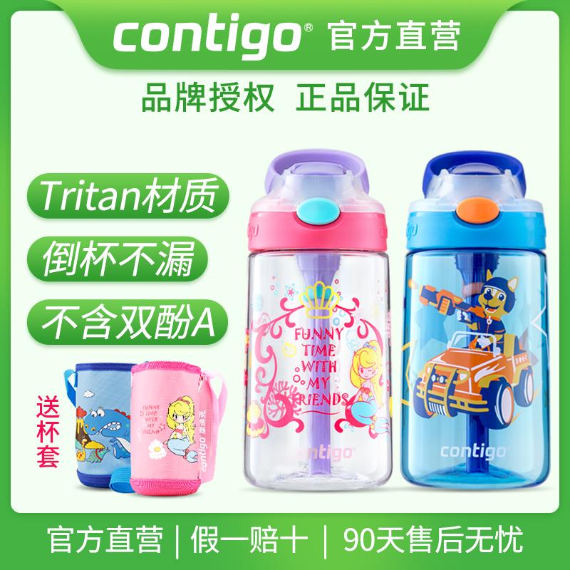 Contigo康迪克儿童防漏吸管杯Tritan材质便携小学生塑料水杯400ml