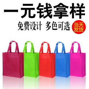 无纺布袋子定做环保手提袋定制广告礼品现货印刷logo订做加急印字