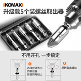 Komes sewegl screw remover take short head screw tool wire extractor wire wire wire wire cut out remover