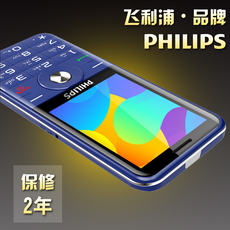 Philips/Philips E183A old mobile phone genuine straight button ultra long standby old man big screen big words loud mobile dual card dual standby men and women models Bluetooth function thin old machine