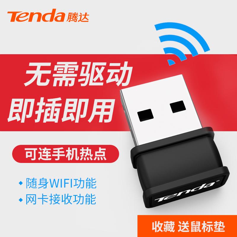 腾达免驱USB无线网卡台式机笔记本电脑主机连接手机热点外置随身wifi接收发射器免驱动家用网络迷你外接无限