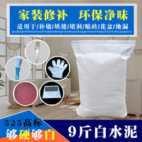 White cement waterproof waterproof bathroom interior wall repair white exterior caulking household quick-drying cement