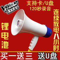 Loud public holding shouting loudspeakers outdoor stalls propaganda selling recording small speakers rechargeable large speakers