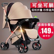 婴儿手推车双向可坐躺轻便折叠伞车BB宝宝01-3岁小孩简易四轮童车