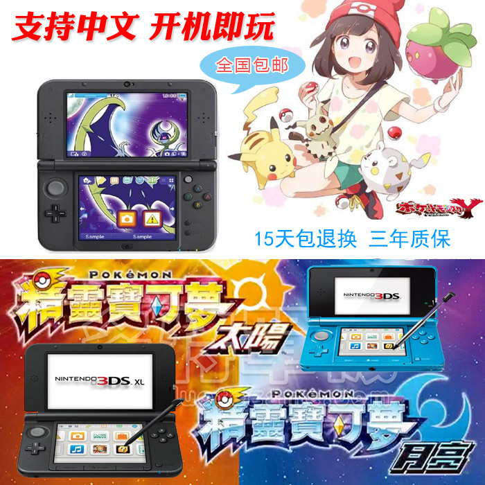 3dsll游戏机