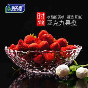 益之源客厅创意干糖果盆水果盘透明欧式简约大婚庆塑料亚克力托盘