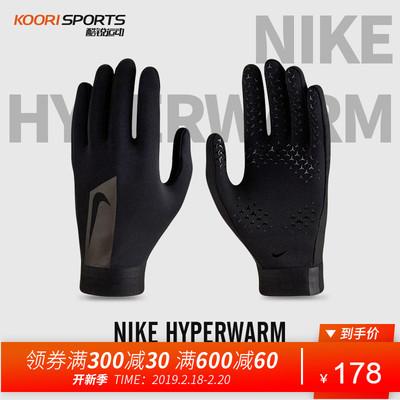 NIke耐克ACDMY HPRWRM男子冬季足球训练防风保暖防寒手套GS0373