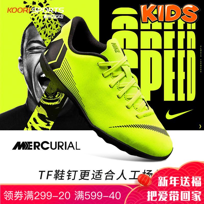 Nike耐克刺客VAPORX 12 TF碎钉儿童青少年人造草平底足球鞋AH7355