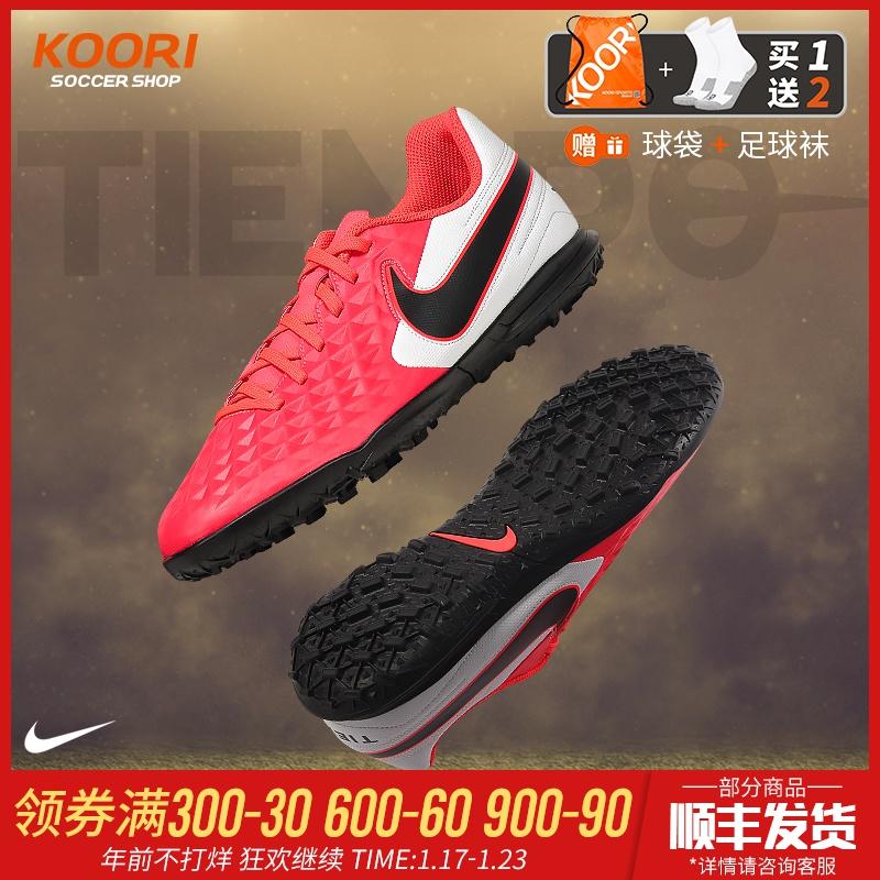 Nike耐克LEGEND 传奇8 CLUB TF钉碎钉人草成人足球鞋男AT6109-606