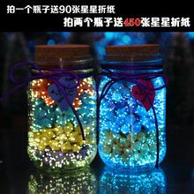 星星瓶夜光許愿瓶520塑料管星空瓶漂流瓶熒光折紙玻璃瓶生日禮物