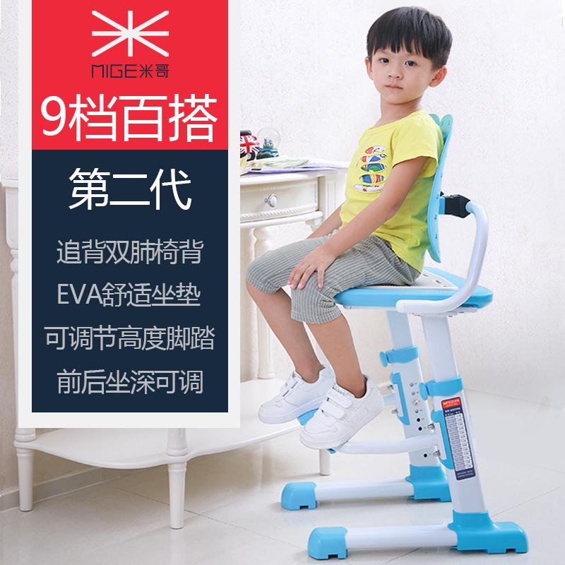 米哥儿童学习椅凳子靠背可调节椅坐姿矫正椅学生椅子可升降写字椅