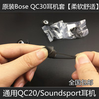 原装 BOSE QC30 soundsport Free wireless耳机硅胶套 耳塞 耳套
